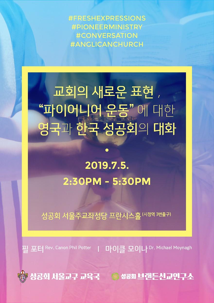 """교회의 새로운 표현 , """"파이어니어 운동"""" 에 대한 영국과 한국 성공회의 대화"""